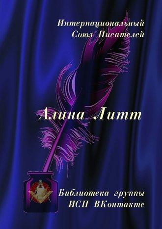 Валентина Спирина, АлинаЛитт. Библиотека группы ИСП ВКонтакте