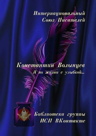 Валентина Спирина, Константин Волынцев. Я пожизни сулыбкой… Библиотека группы ИСП ВКонтакте
