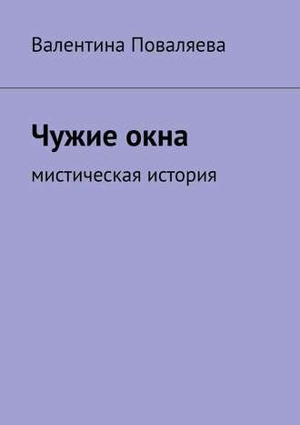 Валентина Поваляева, Чужиеокна. Мистическая история