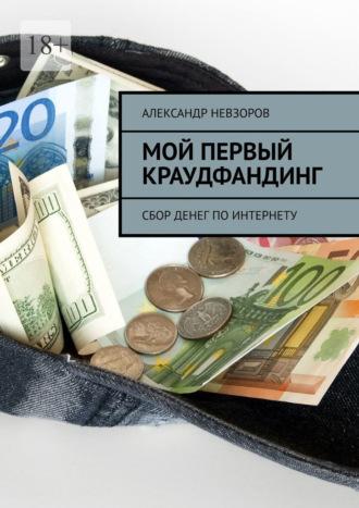 Александр Невзоров, Мой первый краудфандинг. Сбор денег по Интернету