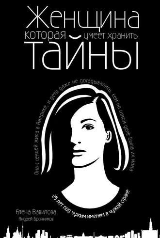 Елена Вавилова, Андрей Бронников, Женщина, которая умеет хранить тайны