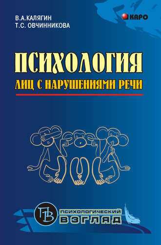 А. Колеченко, Психология лиц с нарушениями речи. Монография