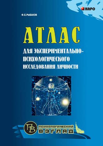 Федор Рыбаков, Атлас для экспериментально-психологического исследования личности с подробным описанием и объяснением таблиц