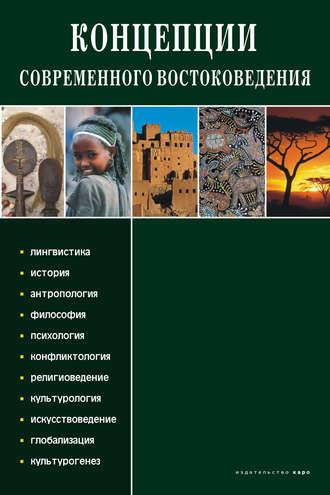 Коллектив авторов, Концепции современного востоковедения