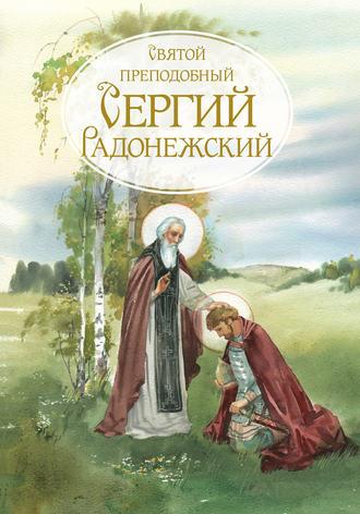 Сборник, Святой Преподобный Сергей Радонежский. Жизнеописание