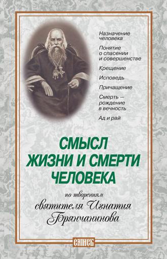 Священник Сергий Молотков, Смысл жизни и смерти человека. По творениям святителя Игнатия Брянчанинова