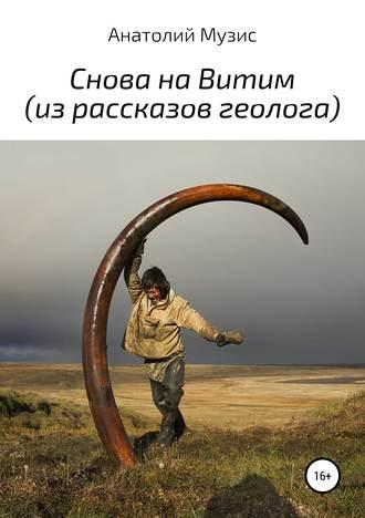 Анатолий Музис, Снова на Витим