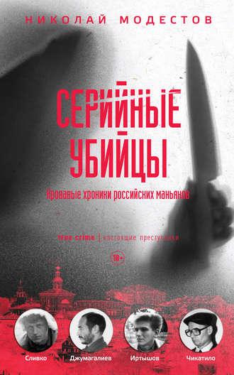 Николай Модестов, Серийные убийцы. Кровавые хроники российских маньяков