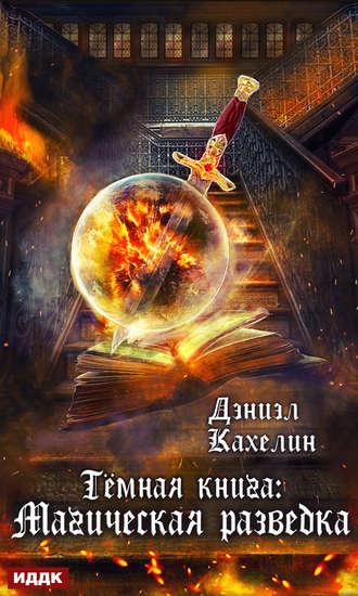 Дэниэл Кахелин, Темная книга: Магическая Разведка