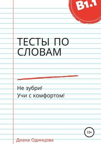 Диана Одинцова, Тесты по словам для уровня В1.1
