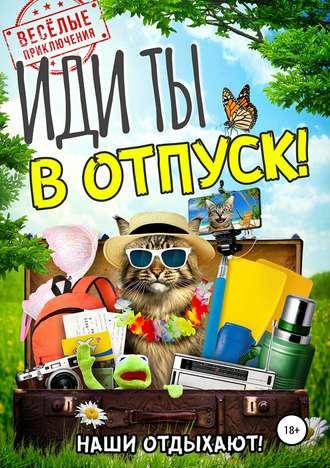 Елена Румянцева, Геннадий Добрушин, Иди ты в отпуск!