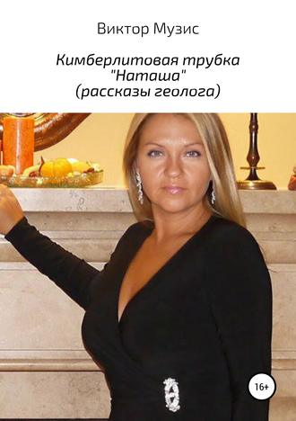 Виктор Музис, Кимберлитовая трубка «Наташа»