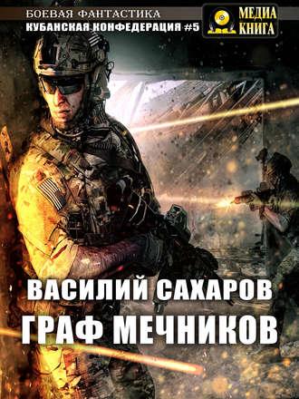 Василий Сахаров, Граф Мечников