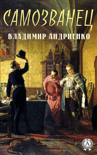 Владимир Андриенко, Самозванец