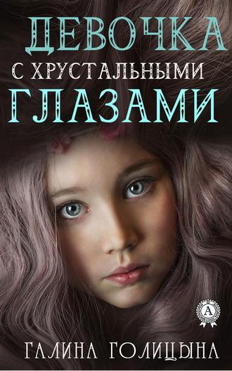Галина Голицына, Девочка с хрустальными глазами