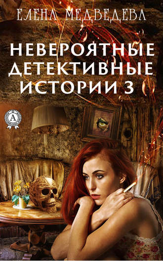Елена Медведева, Невероятные детективные истории – 3