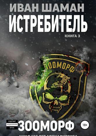Иван Шаман, Истребитель 3. Зооморф