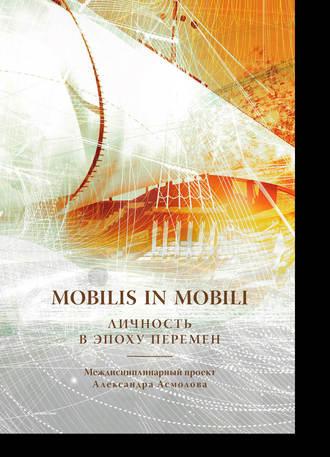 Коллектив авторов, Mobilis in mobili. Личность в эпоху перемен