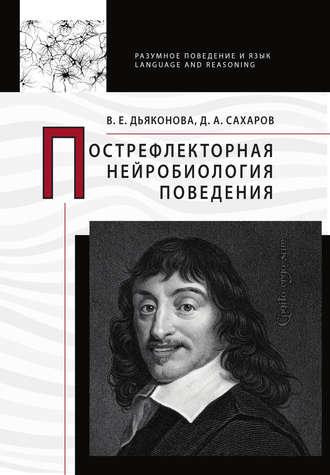 Варвара Дьяконова, Дмитрий Сахаров, Пострефлекторная нейробиология поведения