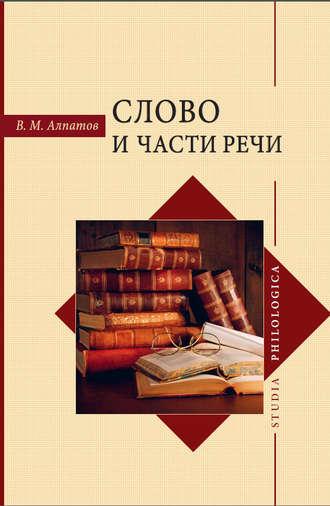 Владимир Алпатов, Слово и части речи