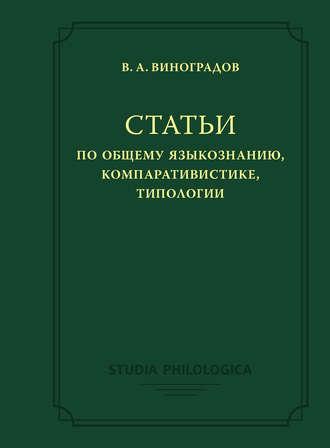 Виктор Виноградов, Статьи по общему языкознанию, компаративистике, типологии