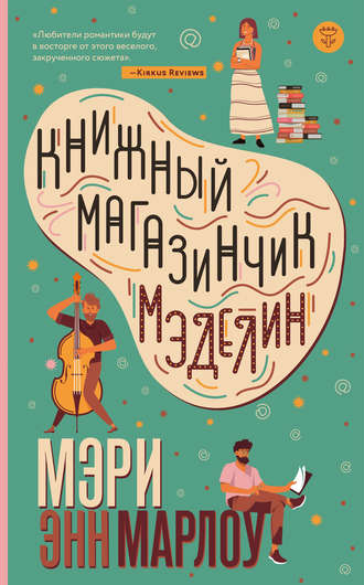 Мэри Энн Марлоу, Книжный магазинчик Мэделин