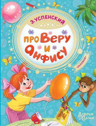 Эдуард Успенский, Про Веру и Анфису