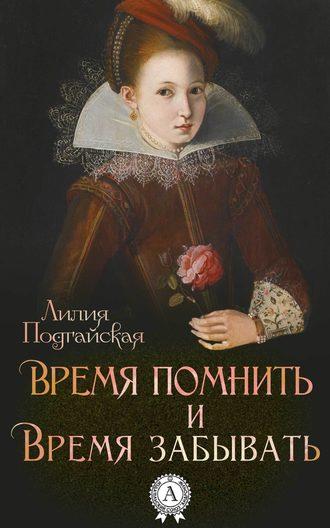 Лилия Подгайская, Время помнить и время забывать