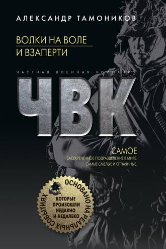 Александр Тамоников, Волки на воле и взаперти