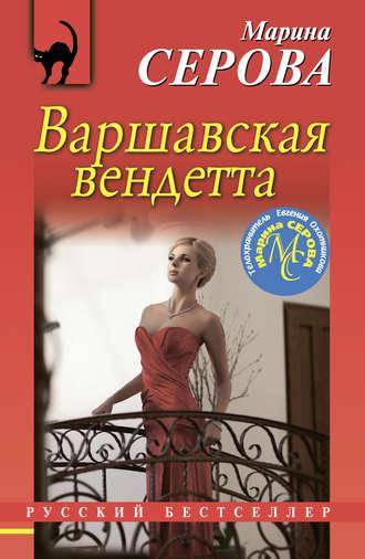Марина Серова, Варшавская вендетта