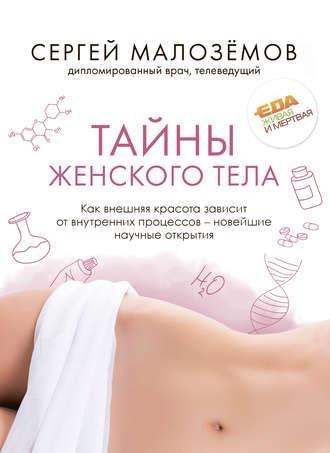 Сергей Малозёмов, Тайны женского тела. Как внешняя красота зависит от внутренних процессов – новейшие научные открытия