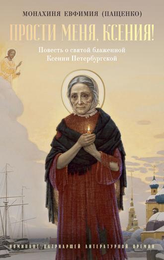 Монахиня Евфимия, Прости меня, Ксения! О святой блаженной Ксении Петербургской и другие истории
