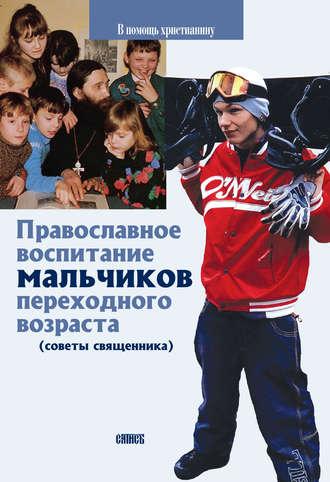 Священник Виктор Грозовский, Православное воспитание мальчиков переходного возраста (советы священника)