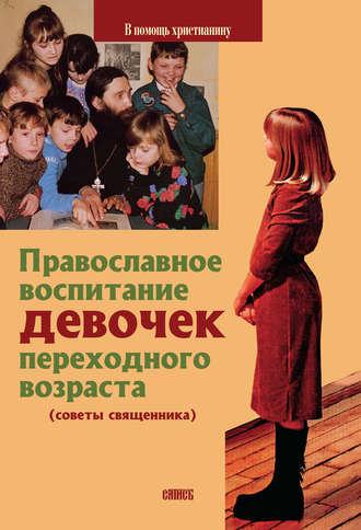 Священник Виктор Грозовский, Православное воспитание девочек переходного возраста (советы священника)