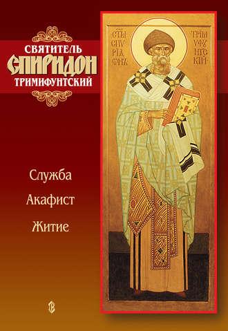 Сборник, Святитель Спиридон Тримифунтский. Служба, акафист, житие