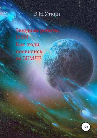Владимир Уткин, Звездные роботы, или Как люди появились на Земле