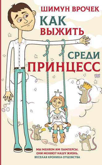 Шимун Врочек, Как выжить среди принцесс