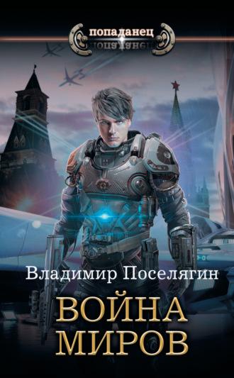 Владимир Поселягин, Крыс. Война миров
