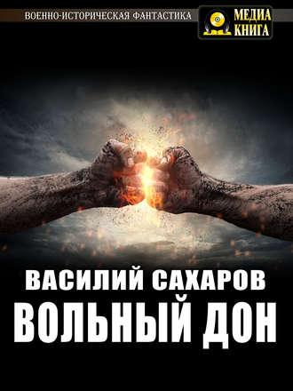 Василий Сахаров, Вольный Дон