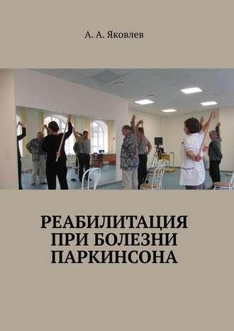 Алексей Яковлев, Реабилитация при болезни Паркинсона
