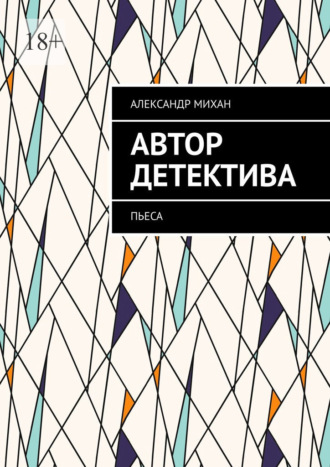 Александр Михан, Автор детектива. Пьеса