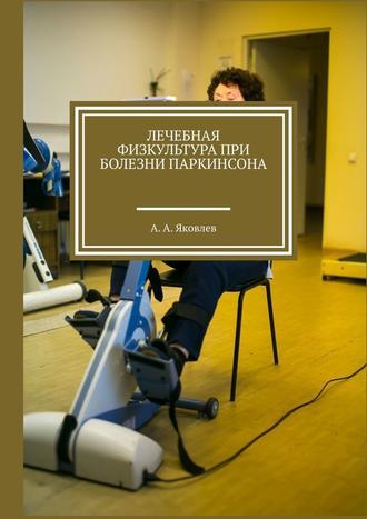 Алексей Яковлев, Лечебная физкультура при болезни Паркинсона