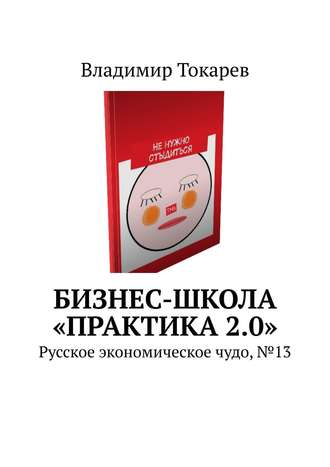 Владимир Токарев, Бизнес-школа «Практика2.0». Как преодолеть разрыв в теории и практике управления