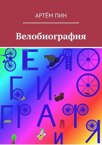Артём Первушин, Велобиография