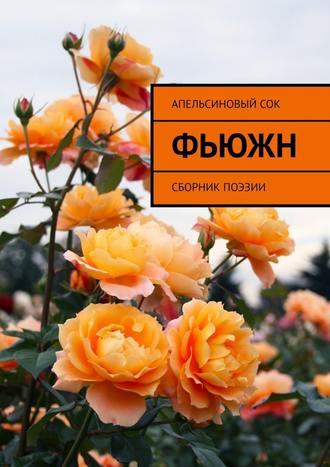 Апельсиновый Сок, Фьюжн. Сборник поэзии