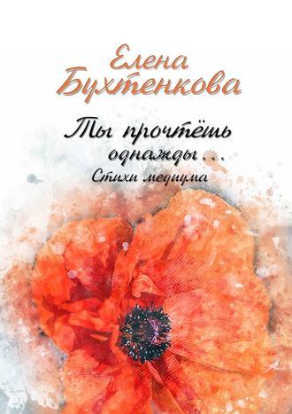 Елена Бухтенкова, Ты прочтёшь однажды… Стихи медиума