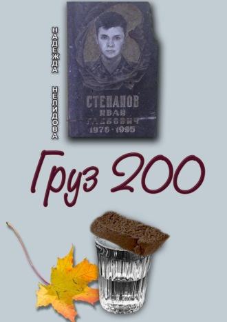 Надежда Нелидова, Груз-200