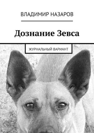 Владимир Назаров, Дознание Зевса. Журнальный вариант