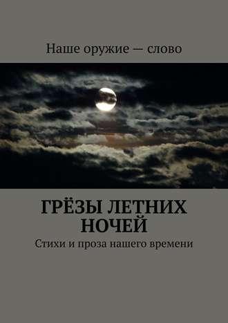Сергей Ходосевич, Грёзы летних ночей. Стихи ипроза нашего времени