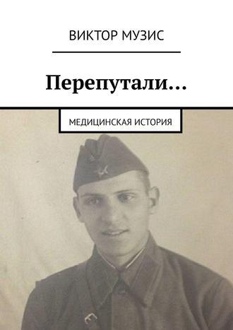 Виктор Музис, Перепутали… Медицинская история